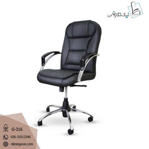 صندلی کارشناسی ۳۱۶