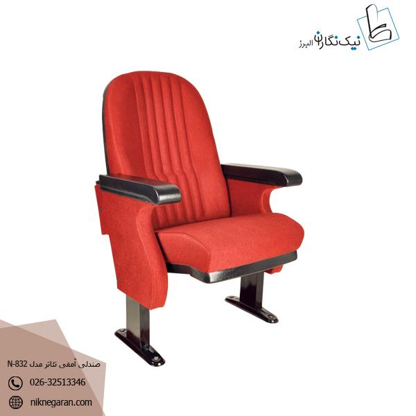 صندلی همایش