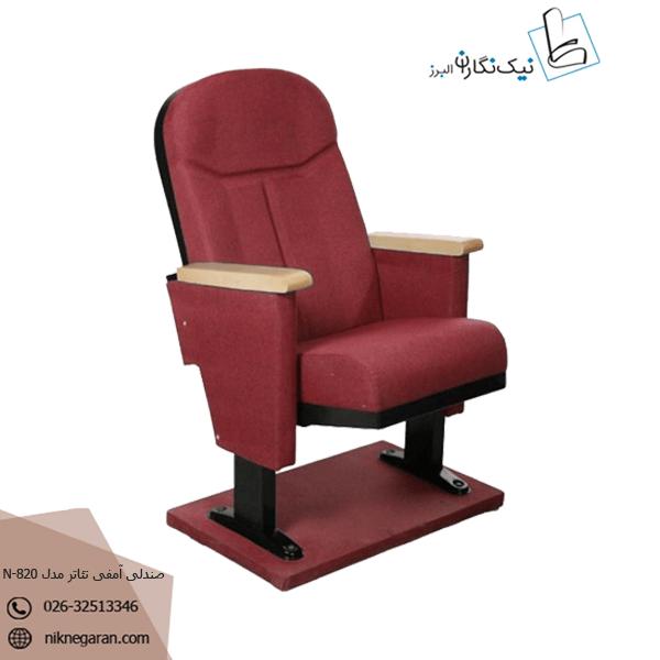 صندلی همایش N- 820